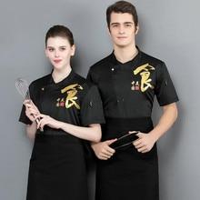 호텔 요리사의 작업복 반팔 식당 주방 플러스 사이즈 작업복 남성 여성 패스트 푸드 샵 통기성 자켓 h2077