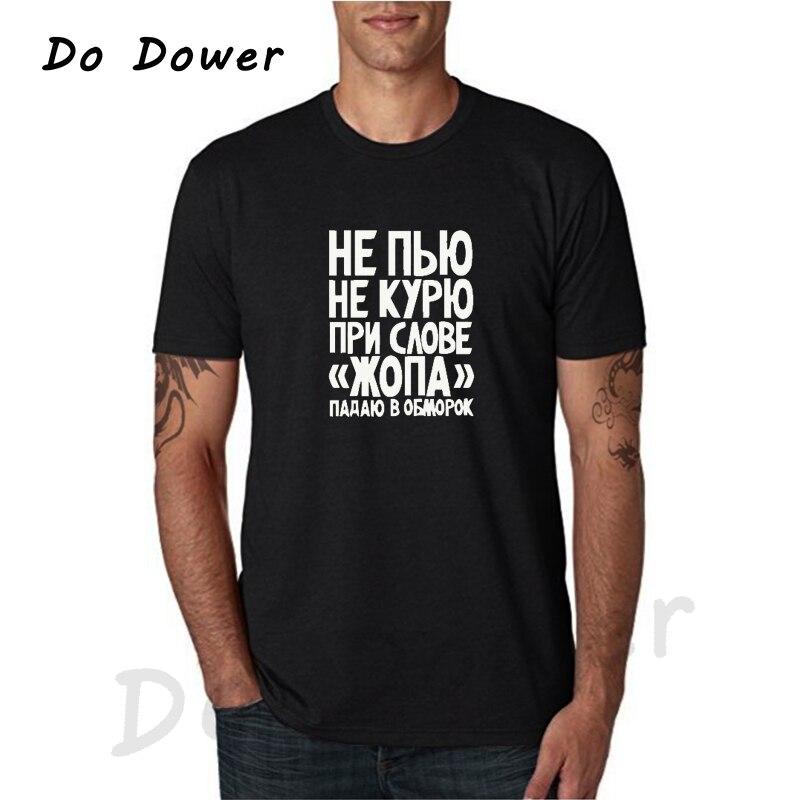 Lustige Neue Nicht Rauch oder Trinken T Shirt Russland Casual Kurzarm Gedruckt T-Shirt Männer Baumwolle Top Tees Sommer Mode marke Kleidung