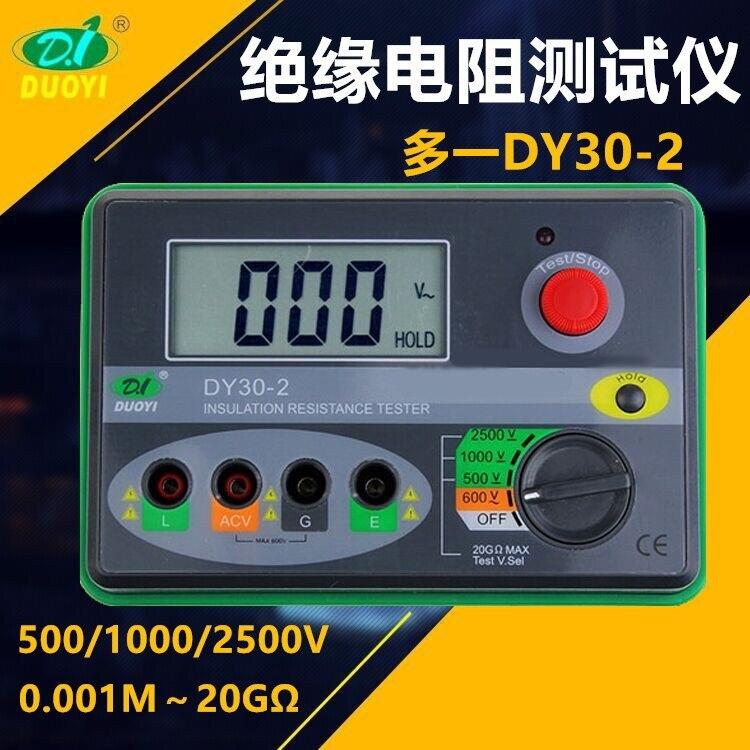 More than one electronic megger DY30-1/-2 digital insulation resistance tester 500V/1000/2500V