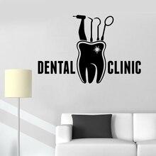 Etiqueta engomada de la pared del cartel de la clínica Dental calcomanía del vinilo de la ventana del vinilo de la pegatina del logotipo del diseño del arte de la Oficina del dentista decoración del Gabinete nuevo LC443
