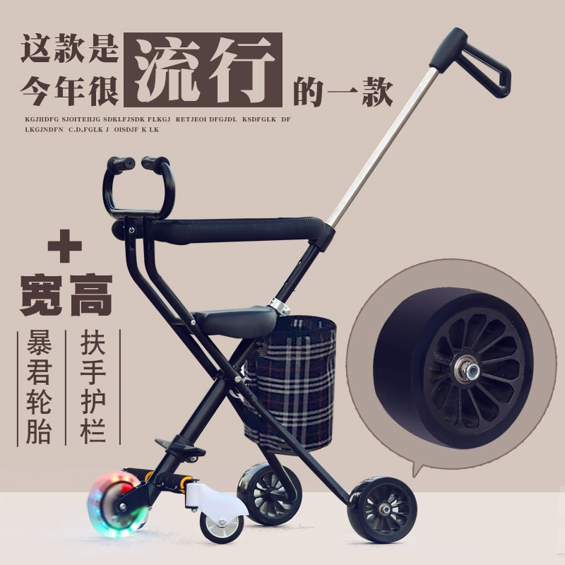 Детская тележка ребенка трицикл легкий складные трости артефакт детский