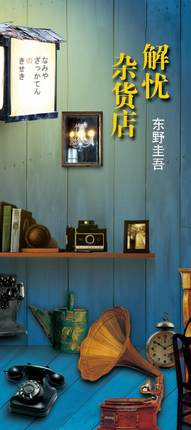 Classic Modern Literature book In Chinese : Unworried Store Mystery fiction book in Chinese Edition enlarge