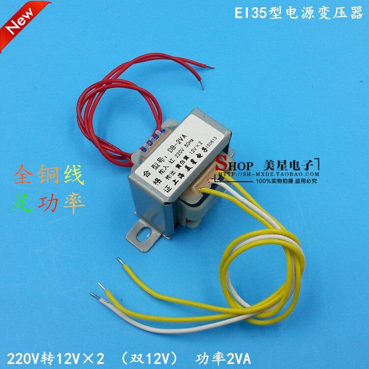 Ei35 DB-2VA 2 w 전원 트랜스 220 v 12 v * 2 더블 12 v 변압기