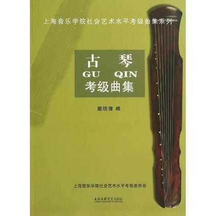 Juego de prueba de música Guqin