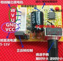 BLDC Brushless 15 W 5-15 V triphasé DC moteur à induction sans balai pilote de commande de vitesse de disque dur commutateur de commande