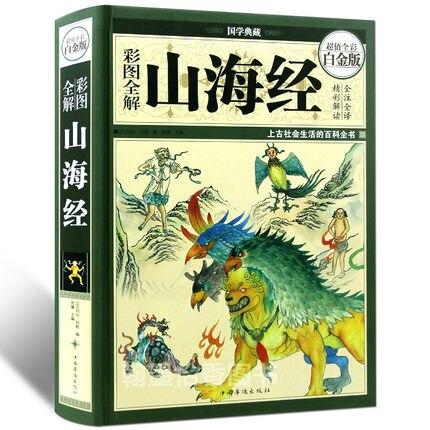 הסיני הקלאסי של הרים ונהרות איור של Shanhai הסיני ג קלאסי מיתוס סיפור ספר לילדים למבוגרים