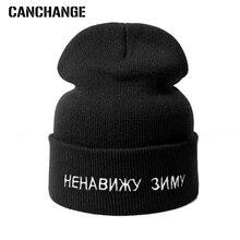 CANCHANGE 2018 nowa ciepła czapka zimowa mężczyźni kobiety dzianiny rosyjski alfabet Skullies czapki kobieta mężczyzna