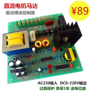 Overload Protection of Permanent Magnet Excitation Module LY820 of 220V PWM DC Motor Speed Control Driver Board