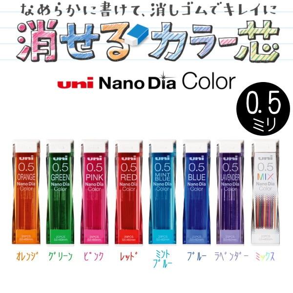 Uni 0,5mm lápiz mecánico de color lleva pintura especial mecánica recargas lápiz escuela papelería oficina suministros 202NDC