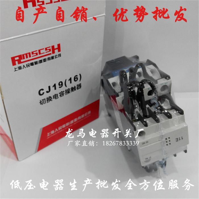 CJ19-25/11 AC220V 25A