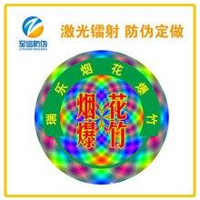 Guangzhou fabricants de laser holographique   anti fausse étiquette laser, anti fausse étiquette laser, étiquette L autocollant