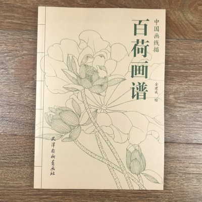 A Hundred Pictures of Flower Lotus Tradition Chinese Bai Miao Line Drawing Painting Art Book 94 Page 2017 chinese art auction records antiques 589 page