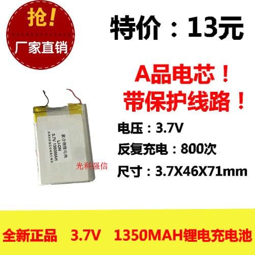 Totalmente capacitiva 3,7 V polímero de litio de potencia 374671, 1350 MAH tablet línea de alimentación móvil