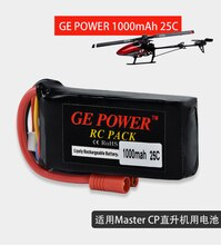 New arrival 1 2 3 sztuk obsługi ge moc 11.1 v 1000 mah 25C akumulator li-po dla mistrza CP helikopter z bananów