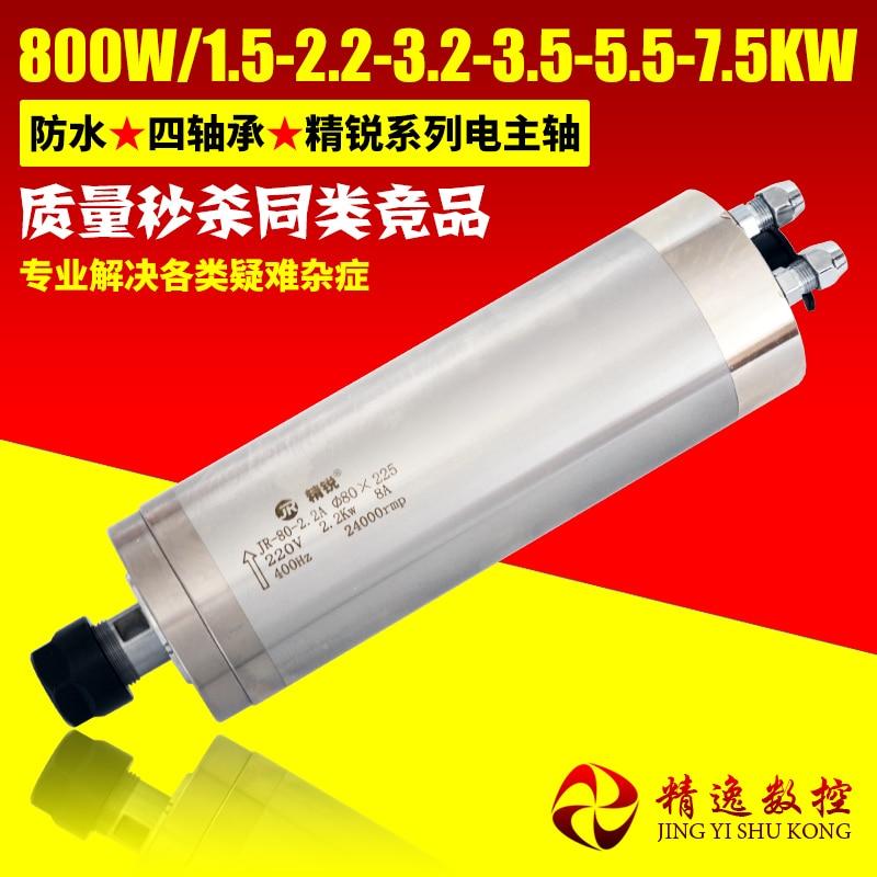 Waterproof engraving machine spindle motor 2.2KW water-cooled 80 electric spindle 1.5KW/3KW/4.5KW/5.5KW enlarge