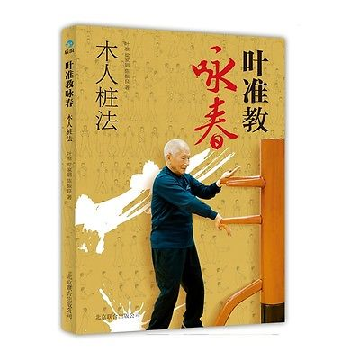 Learning Wing Chun Chinese Kung Fu book learn Chinese action culture book недорого
