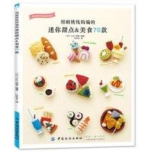 70 Mini Desserts mignons et aliments gourmands fil à broder Crochet livre bricolage aiguille à broder tutoriel livres
