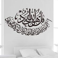 slamic Muslim Arabic Vinyl Art Decal Wall Quote Sticker Inspiration Words DIY