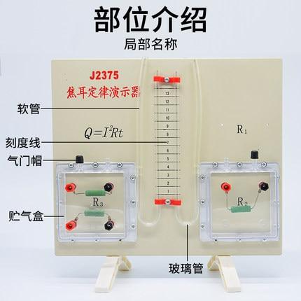 Joule the law демонстратор, старшеклассное оборудование для экспериментов по физике, бесплатная доставка