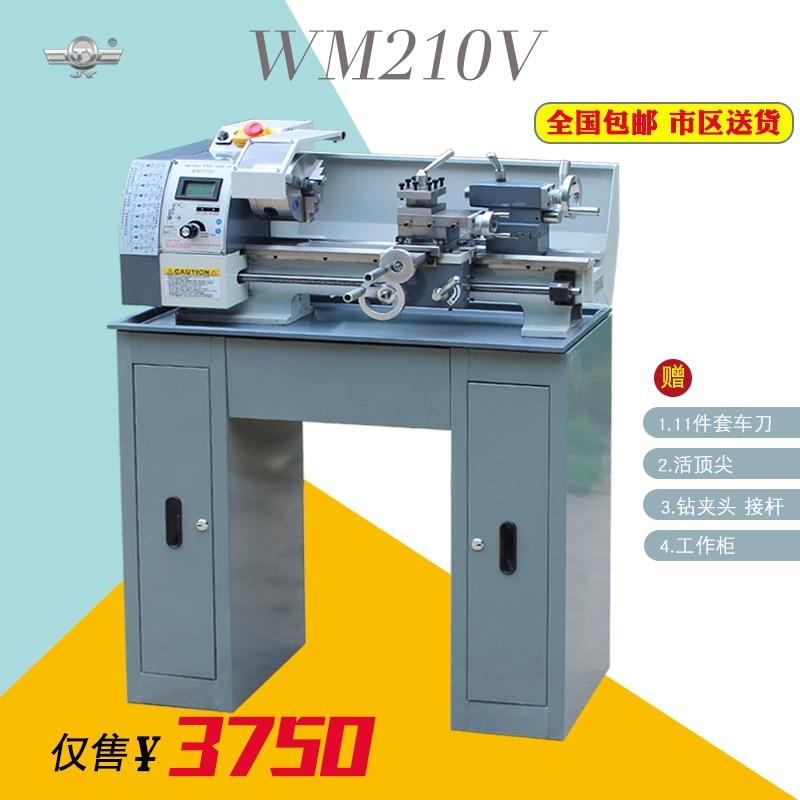 Home beads machine WM210V small ball machine micro machine tool teaching lathe woodworking WM180V0618