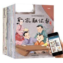 20 pièces/ensemble Mandarin histoire livre chinois classique contes de fées personnage chinois Han Zi livre pour enfants enfants coucher âge 0 à 6