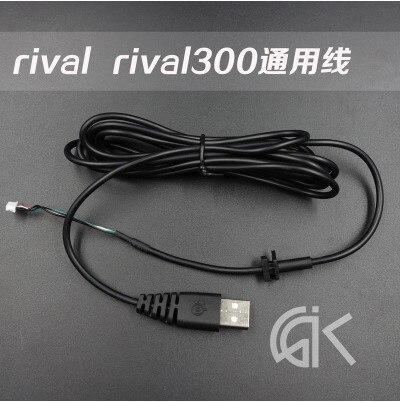 1 pcs Alta Qualidade fio do mouse cabo do mouse para steelseries RIVAL RIVAL300 cabo do mouse suave com tiger gaming mouse pés como o presente