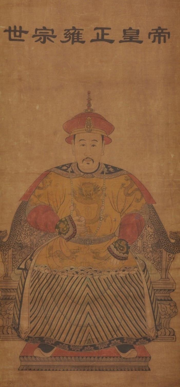 Античный китайский династии Qing, портрета, прокрутки живописи-Yong Zheng