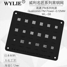 Pochoir noir PMD9635 PM8028 PM820EAD PM8029 PMA8084 PM8226 PM8821 PM886EAD puissance IC puce BGA gabarit de reballage