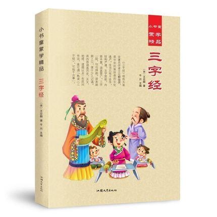 imprimacion-de-tres-caracteres-con-pin-yin-y-libro-de-cuentos-chinos