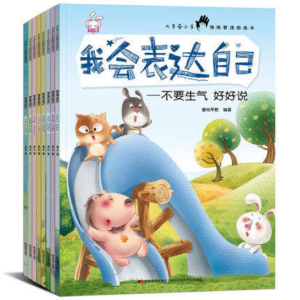 8pcs/set I will express myself Story Book with Pictures Language Expression Training Chinese Character Book For children Kids