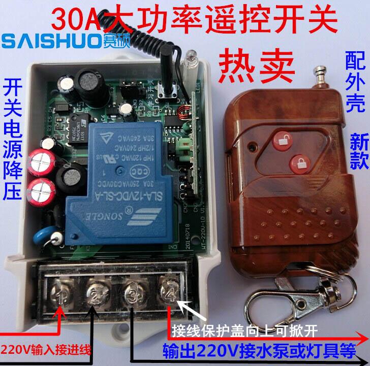 Toma de interruptor de control remoto inalámbrico de 220 v, controlador de lámparas eléctricas de bomba, interruptor de control de alto mando a distancia de 3000 w