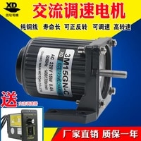 220v ac motor with speed control optical axis high speed motor is reversed 15w miniature small motor motor