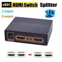 4K HDMI dağıtıcı Full HD 1080p Video HDMI Switch Switcher 2x2 otomatik anahtarı güç kapalı bellek çift ekran HDTV DVD için PS4 STB PC