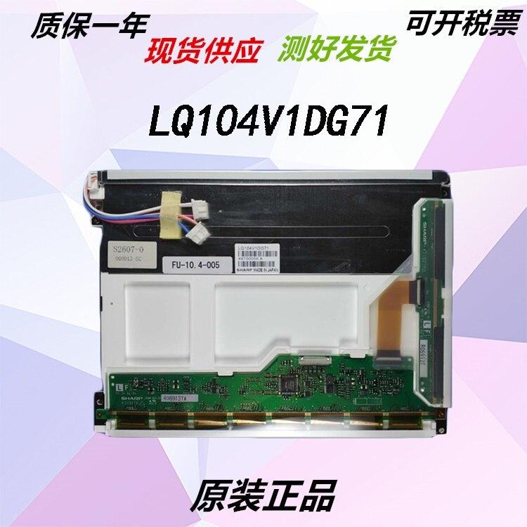لوحة شاشة LCD صناعية LQ104V1DG71, 10.4 بوصة أصلية