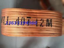 Sangle de levage ceinture de levage   Sangle plate en polyester 40T3M conduite 40t3m 40 tonnes et 3 mètres