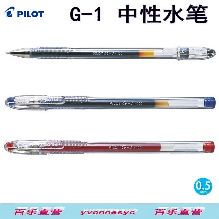 Pilot g-1 0.5mm unisex resurrect pen gel pen bl-g1-5 20pcs/lot