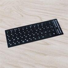 FFFAS trwała rosja rosyjska klawiatura naklejka biała czarna pasta Protect dla komputer stancjonarny klawiatura mechaniczna Notebook Laptop RU