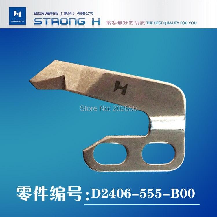 Fuerte cuchillo/cuchilla de marca H (D2406-555-B00) para Juki modelo 8700, máquina de coser de punto de bloqueo computarizada, 2 unids/lote, gran calidad