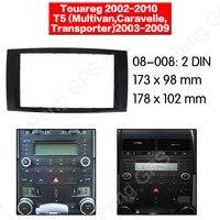 2 DIN Car Radio stereo Fitting installation adapter fascia For Touareg 2002-2010 T5 MultivanCaravelleTransporter frame Audio