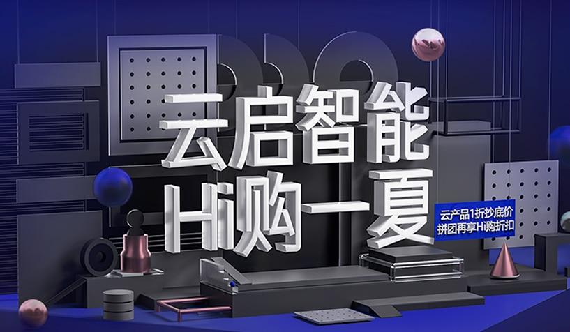 百度智能云拼团:云服务器294元/年,虚拟主机29元/年