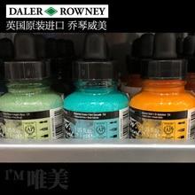 Le royaume-uni importe de lencre FW perle brillant liquide acrylique peinture Artists acrylique 30 ML/bouteille