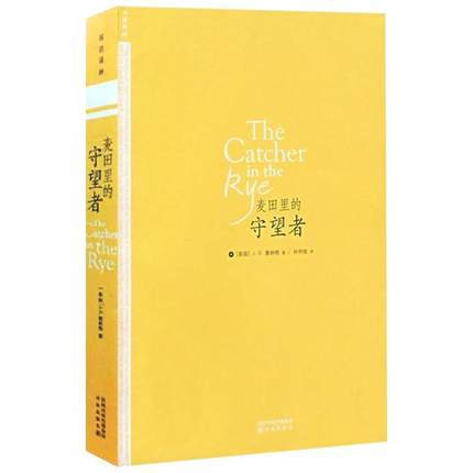 The Catcher in the Rye in Chinese and English Bilingual Book