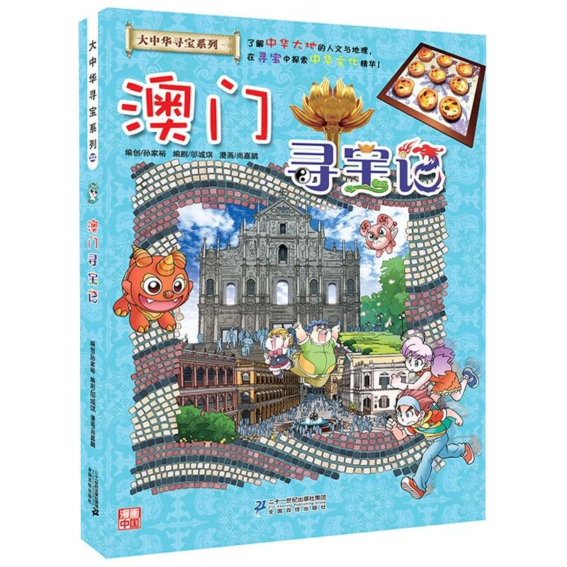 Большой Китай серии поиска сокровищ Макао Science Comic Book детская книга с научными