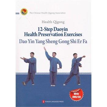 Health Qigong 12-Step Daoyin Health Preservation Exercise. 4 Language. Traditional Chinese kung fu book. Wushu Martial Arts---43 недорого