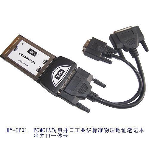 [SA] HY-CP01 PCMCIA المسلسل مواز الصناعية القياسية دفتر المسلسل و بالتوازي واحد بطاقة عنوان المادية