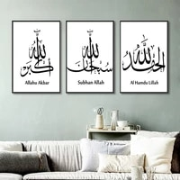 black and white canvas painting islamic calligraphy art poster subhanallah alhamdulillah allahuakbar home decor wall pictures