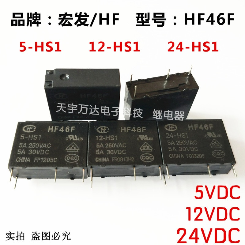 HF46F 5 12 24-HS1  Relay  5V 12V 24V 4PIN 5A  G5NB-1A-E