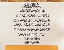 IM001-autocollant dart musulman islamique Ayatul Kursi   Autocollant de décoration murale dart pour la maison bricolage, autocollant de décoration Mura pour chambre à coucher, papier peint l