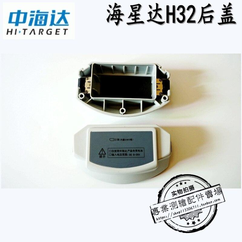Zhonda نجم البحر H32 لتحديد المواقع/RTK البطارية الغطاء الخلفي