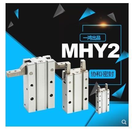 Abrazaderas de aluminio de estilo Angular de 180 grados tipo Y r SMC, diámetro de 10-25mm HFY MHY2 10D 16D 20D 25D, pinza neumática de doble acción
